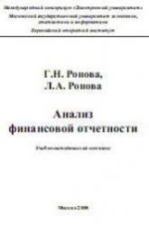 Ронова Г.Н. Анализ финансовой отчетности