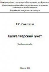 Соколова Е.С. Бухгалтерский учет