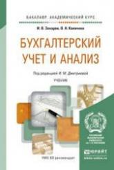Захаров И.В., Калачева О.Н. Бухгалтерский учет и анализ