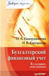 Каморджанова Н.А., Карташова И.В. Бухгалтерский финансовый учет. (сер. 'Завтра экзамен')