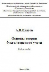 Власов А.В. Основы теории бухгалтерского учета