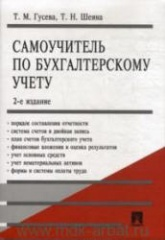 Гусева Т.М., Шеина Т.Н. Самоучитель по бухгалтерскому учету