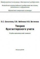 Соколова Е.С., Бебнева Е.В., Богачева И.В. Теория бухгалтерского учета