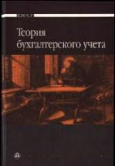 Мизиковского Е.А. Теория бухгалтерского учета. Под редакцией