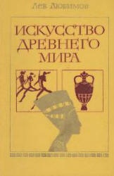 Любимов Л. Искусство древнего мира