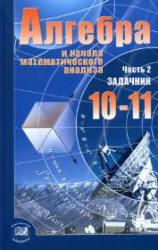 Мордкович А.Г. и др. Алгебра и начала математического анализа. 10-11 классы. В 2 частях. Часть.2. Задачник (базовый уровень)