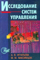 Игнатьева А.В., Максимцов М.М. Исследование систем управления