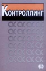Карминского А.М., Фалько С.Г. Контроллинг. Под редакцией