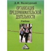 Валигурский Д.И. Организация предпринимательской деятельности