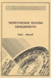 Комарова Н.В. Теоретические основы менеджмента. Конспект лекций