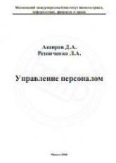Аширов Д.А., Резниченко Л.А. Управление персоналом