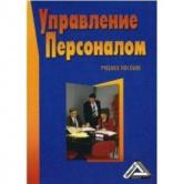 Михайлиной Г.И. Управление персоналом. Под редакцией