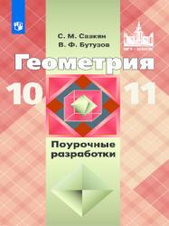 Саакян С.М., Бутузов В.Ф. Геометрия. 10-11 классы. Поурочные разработки к учебнику Атанасяна