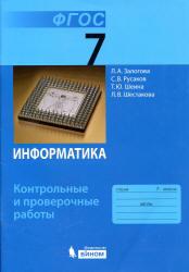 Залогова Л.А. и др. Информатика. 7 класс. Контрольные и проверочные работы