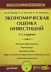 Ример М.И, Касатов А.Д., Матиенко Н.Н. Экономическая оценка инвестиций