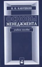 Кабушкин Н.И. Основы менеджмента