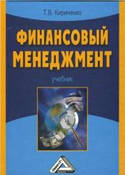 Кириченко Т.В. Финансовый менеджмент