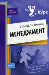 Кантор В.Е., Маховикова Г.А. Менеджмент