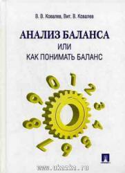 Ковалев В.В., Ковалев Вит.В. Анализ баланса, или как понимать баланс
