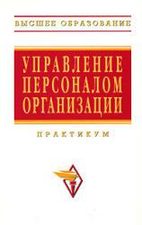 Кибанова А.Я. Управление персоналом организации. Практикум. Под редакцией