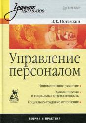 Потемкин В.К. Управление персоналом