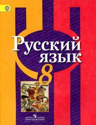 Рыбченкова Л.М. и др. Русский язык. 8 класс. Учебник