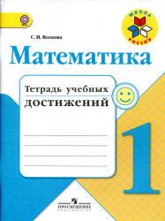 Волкова С.И. Математика. 1 класс. Тетрадь учебных достижений