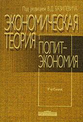 Базилевича В.Д. Экономическая теория: политэкономия. Под редакцией