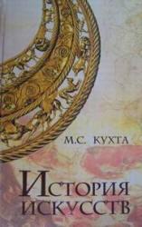 Кухта М.С. История искусств