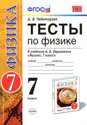 Чеботарева А.В. Тесты по физике. 7 класс к учебнику Перышкина А.В. 'Физика. 7 кл.'