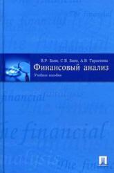 Банк В.Р., Банк С.В., Тараскина А.В. Финансовый анализ