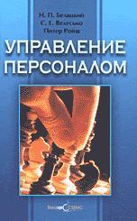 Беляцкий Н.П., Велесько С.Е., Ройш П. Управление персоналом