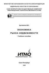 Цыганенко В.С. Экономика рынка недвижимости