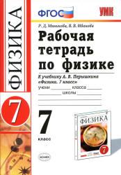 Минькова Р.Д. Рабочая тетрадь по физике. 7 класс: к учебнику Перышкина А.В.