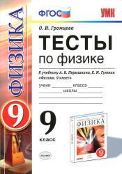 Громцева О.И. Тесты по физике. 9 класс к учебнику Перышкина А.В., Гутник Е.М.