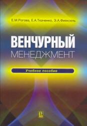 Рогова Е.М., Ткаченко Е.А., Фияксель Э.А. Венчурный менеджмент