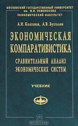 Колганов А.И., Бузгалин А.В. Экономическая компаративистика