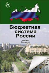 Поляк Г.Б. Бюджетная система России