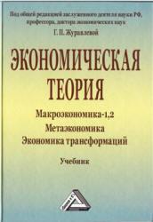 Журавлевой Г.П. Экономическая теория. Макроэкономика-1, 2. Метаэкономика. Под редакцией