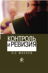 Макоев О.С. Контроль и ревизия
