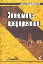 Ильина А.И., Волкова В.П. Экономика предприятия. Под редакцией