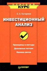 Кучарина Е.А. Инвестиционный анализ