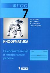 Босова Л.Л. Информатика. 7 класс. Самостоятельные и контрольные работы