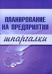 Васильченко М.Д. Планирование на предприятии. Шпаргалки