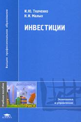 Ткаченко И.Ю., Малых Н.И. Инвестиции