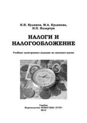 Куликов Н.И., Куликова М.А., Назарчук Н.П. Налоги и налогообложение