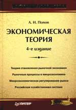 Попов А.И. Экономическая теория