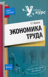 Жулина Е.Г. Экономика труда