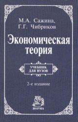 Сажина М.А., Чибриков Г.Г. Экономическая теория