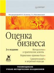Есипова В.Е, Маховиковой Г.А. Оценка бизнеса. Под редакцией